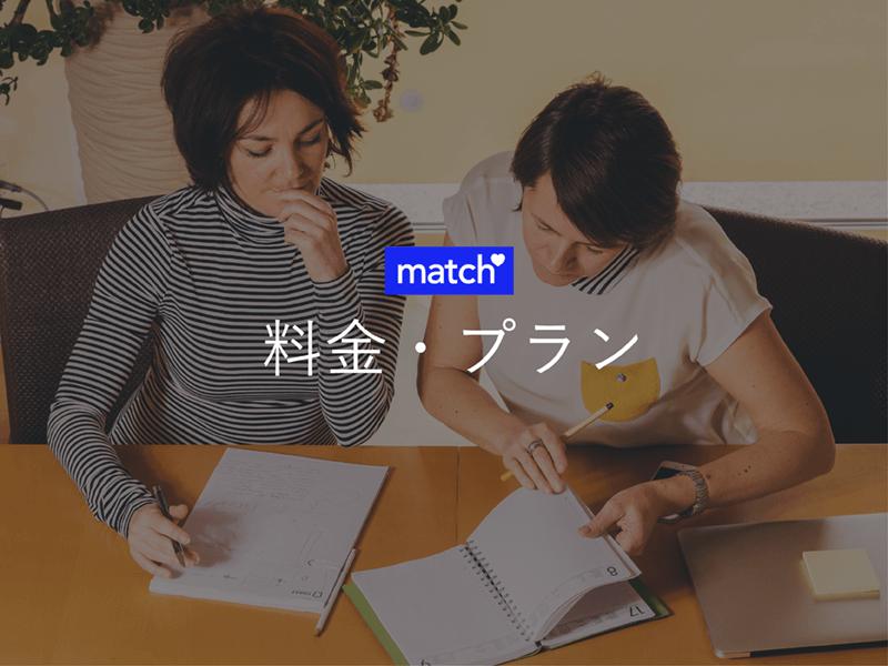 Match(マッチ・ドットコム)の料金・プラン情報