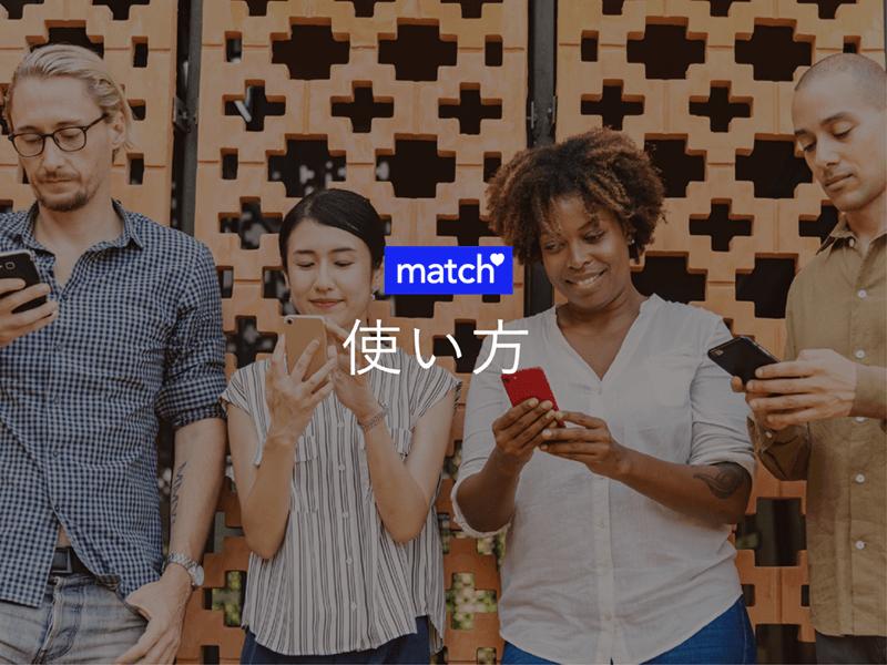 Match(マッチ・ドットコム)の使い方まとめ