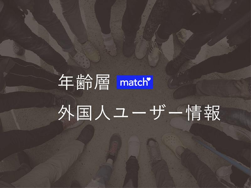 Match(マッチ・ドットコム)を使っているユーザー情報